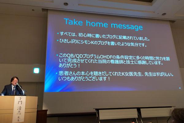 透析 会 日本 医学